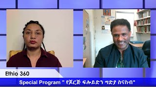 "Ethio 360 Special program  ""የጆርጅ ፍሎይድን ግድያ ስናስብ"" Reeyot with Dr. Yirga Gelaw Tuesday June 2, 2020"