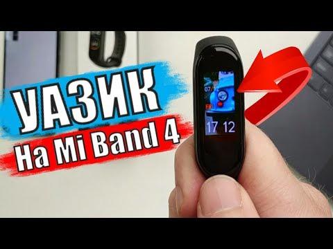 Xiaomi Mi Band 4 - УАЗ НА ЗАСТАВКУ? ЛЕГКО!!!