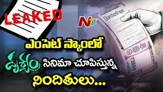 Untrusted Facts on Eamcet Paper Leak Scam | CID Quizzes 150 Students | NTV