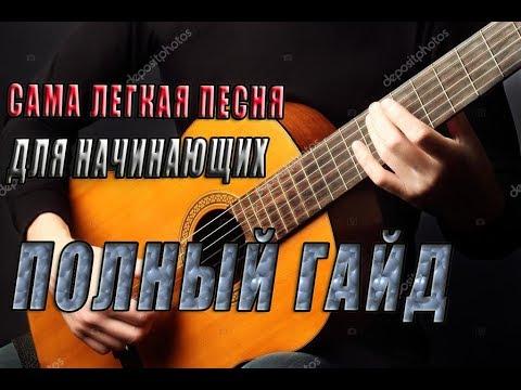 Cамая легкая песня на гитаре для начинающих|Песня в 2аккорда???