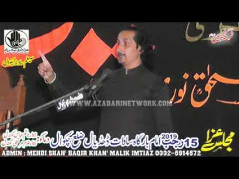 Zakir Naheed Jag | Majlis 15 Rajab 2019 Dhudial |