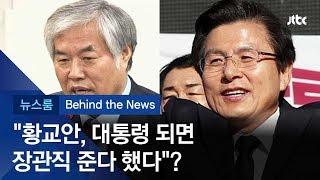 """[비하인드 뉴스] 장관 입도선매?…""""황교안, 구정치 너무 빨리 배워"""""""