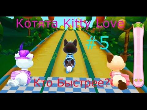 Котята Kitty Love - My Fluffy Friend - #5 Играем Zoe Игровой мультик для детей
