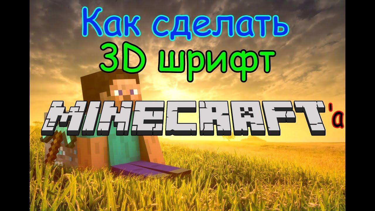 Форматирование текста Minecraft Wiki 97
