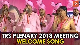 TRS Plenary 2018 Meeting Welcome Song | Telangana CM KCR | KTR | Kavitha