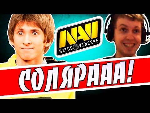 ДЕНДИ ЗАЛИВАЕТ СОЛЯРУ!(Navi vs Wings gaming 2-ве игры)