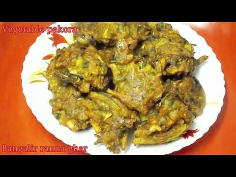 মুখরোচক সবজির পাকোড়া / Vegetable Pakora/ Mixed Sabji Pakoda: