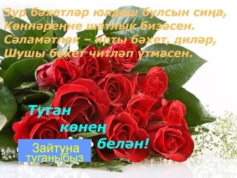 Поздравления с днем рождения татарские 43