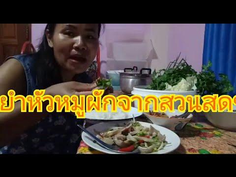 #ยำหัวหมู เมียฝรั่งเข้าครัวทำอาหารแข่งกันกับยายพร5/12/18