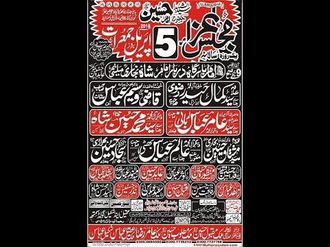 Zakir Syed Muhammad Hussain SHah | Majlis e Aza 5 April 2018 | Qasida And Masiab | Mailsi City |