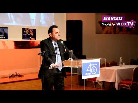 Χαιρετισμός Γεωργαντά στην εκδήλωση για τα 40 χρόνια ΝΔ στο Κιλκίς - Eidisis.gr web TV