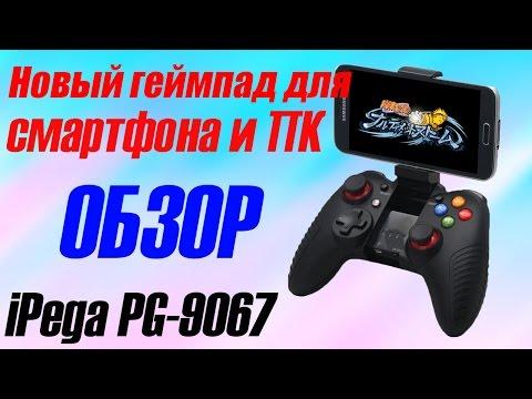 ✔ Обзор ✔ Геймпада для смартфона iPega PG-9067