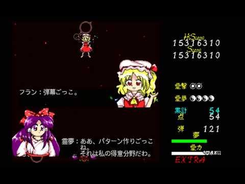 【東方】U.N.オーエンは彼女なのか?(PC-98アレンジ)