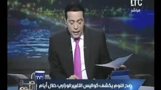 بالفيديو.. الغيطي: تعديل وزاري بداية الأسبوع يشمل 11 حقيبة