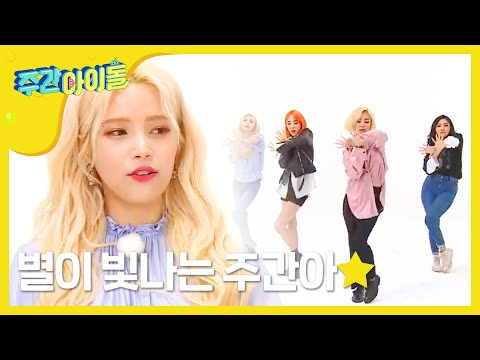 (Weekly Idol EP.345) MAMAMOO's NEW SONG 'STARRY NIGHT' Initial Release!! [마마무 신곡 '별이 빛나는 밤' 최초 공개]