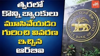 Reserve Bank Give Clarification about Some Public Banks Closed | RBI