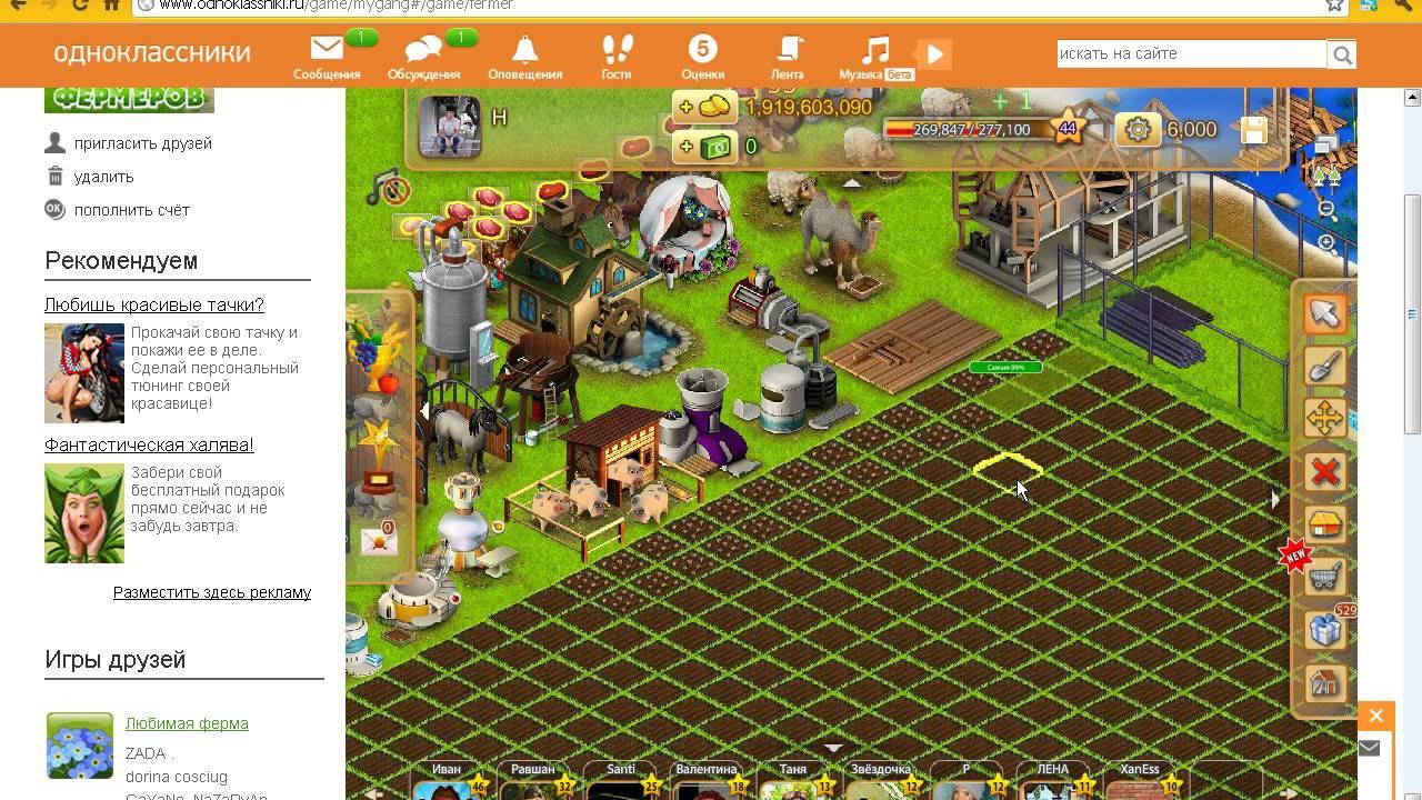 скачать игру ферма на компьютер без интернета