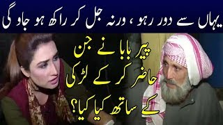 What Happend With Aneela Aslam ? | Anila Aslam Fight With Peer