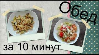 Обед за 10 минут: быстро и вкусно (2 блюда)
