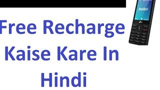 JIO PHONE ME FREE RECHARGE KAISE KARE | NEW OFFERS