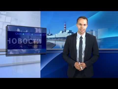 Новости САЭС от 30.07.2019