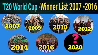 List Of All T20 World Cup Winner 2007 To 2016 || All T20 Champion In T20 World Cup||