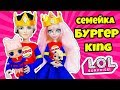СЕМЕЙКА Бургер Кинг Куклы ЛОЛ Сюрприз! Мультик KING LOL Families Surprise Распаковка Видео для Детей
