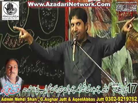 Allama Jaffar Jatoi 17 Zulhaj 2018 Mehrab Pur Sindh