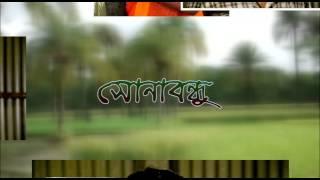 DA Tayeb & Porimoni Bangla Movie THeim Song Shona Bondhu ডি এ তায়েব এবং পরীমনি বাংলা ছবি সোনাবন্ধু