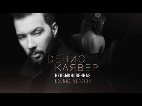 Денис Клявер - Необыкновенная (LOUNGE VERSION)