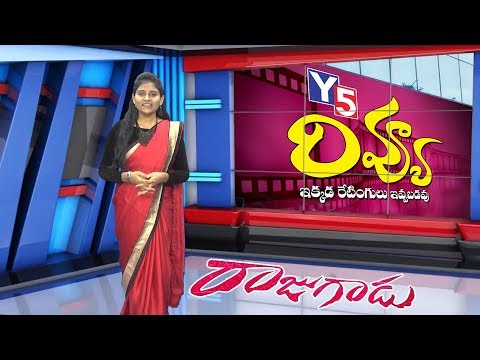 Rajugadu Movie Review | Raj Tarun | | Y5 tv |
