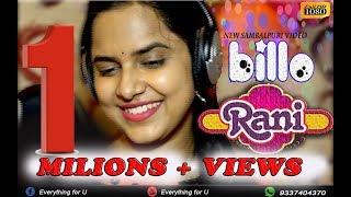 Billo Rani Sambalpuri Video   Aseema panda & Saroj Pradhan   Studio Version 2018  