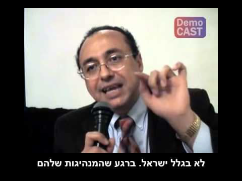 Egyptian doctor: stop exploiting Palestine as wedge against Jewish Israel -  עברית