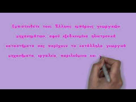 Ελληνικά Γεωργικά Μηχανήματα