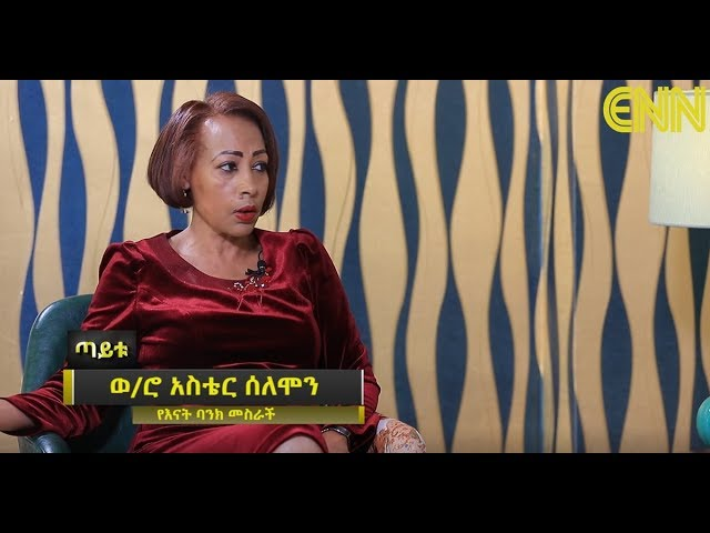 Interview with Founder of Enat Bank Aster Solomon - Taitu Show