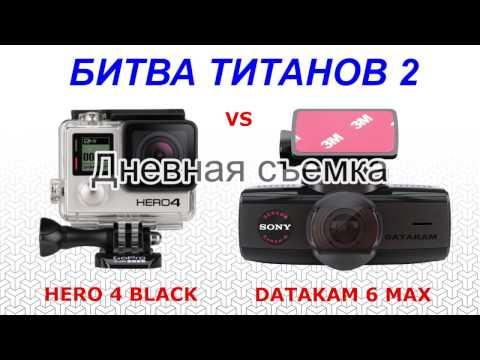 DATAKAM 6 MAX против GOPRO HERO4 Black Дневная съемка