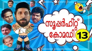 Malayalam Best Comedy movie Scene Compilations | Malayalam comedy Videos | Vol 13
