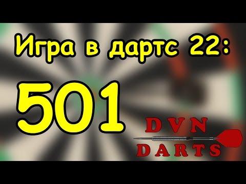 Игра в дартс № 22  -  501 / darts game 501