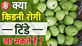 Can Kidney Patient Consume Indian Round Gourd | किडनी रोगी टिंडे खा सकते है या नहीं | Vegetable
