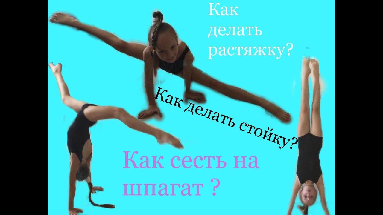 gimnastki-video-shpagat