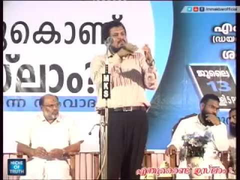 ഇടമറുകിന്റെ വിമർശനങ്ങളും വസ്തുതയും  | Mm Akbar | Niche Of Truth video