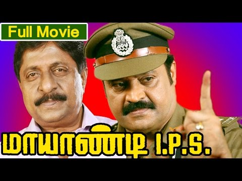 Tamil Full Movie | Mayandi I.P.S [ Aachaaryan ] Action Movie | Ft. Suresh Gopi, Rajan . P. Dev
