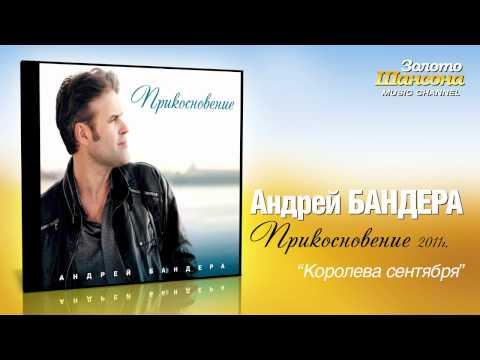 Андрей Бандера - Королева сентября (Audio)