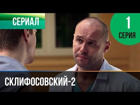 ▶️ Склифосовский 2 сезон 1 серия - Склиф 2 - Мелодрама | Фильмы и сериалы - Русские мелодрамы
