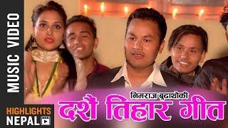 Aayo Aayo Dashain Tihar   New Nepali Dashain Tihar Song 2017/2074   Nimraj Budhathoki & Tika Pun