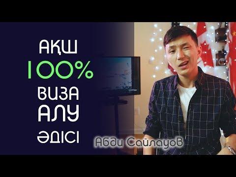 100% АҚШ ВИЗАСЫНА ИНТЕРВЬЮДЕН ӨТУДІҢ ТӘСІЛІ - ABDI SAILAUOV