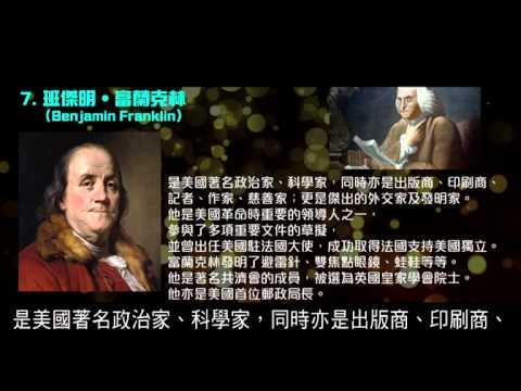 Freemason當中的名人與科學家 video