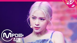 Download lagu [MPD직캠] 있지 류진 직캠 4K 'Not Shy' (ITZY RYUJIN FanCam) | @MCOUNTDOWN_2020.8.20