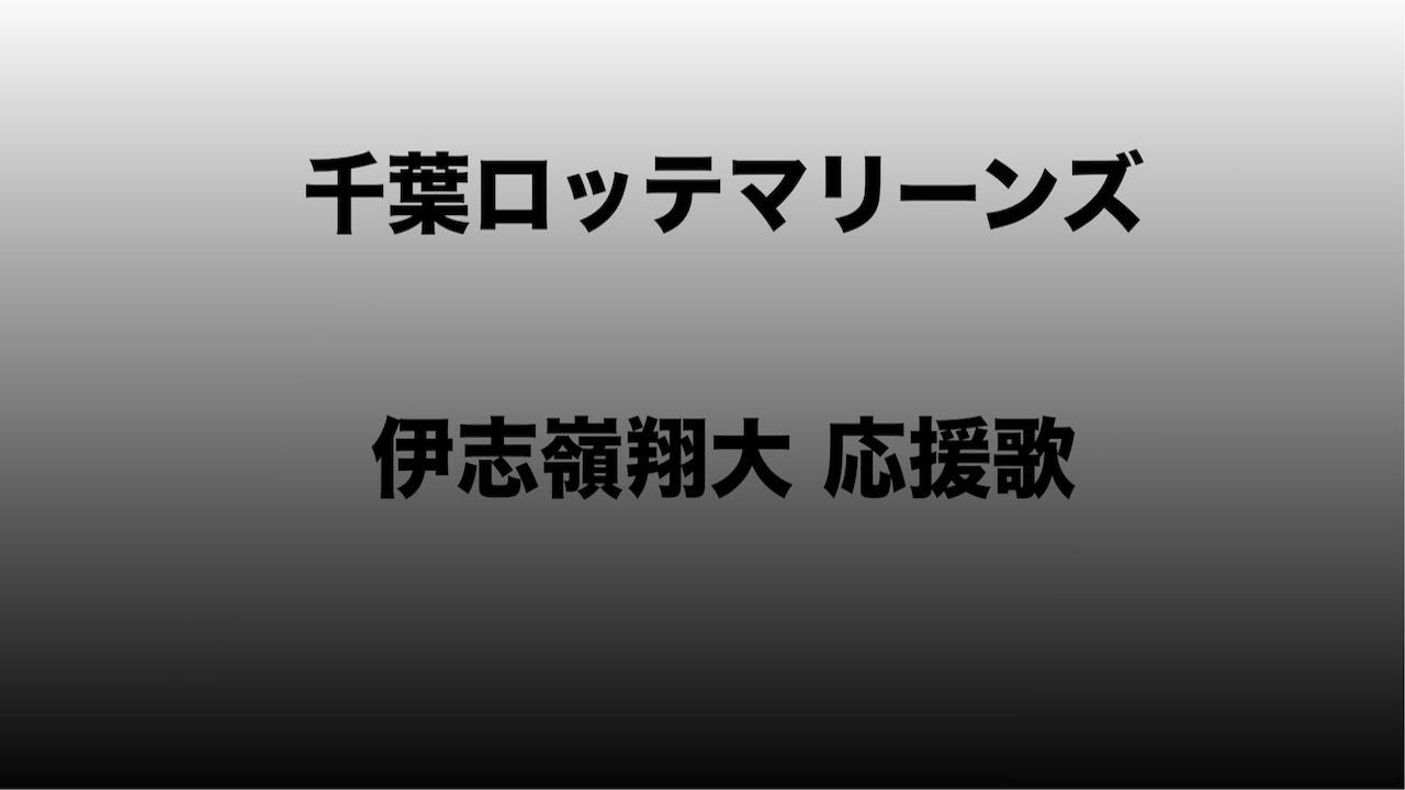 伊志嶺翔大の画像 p1_14