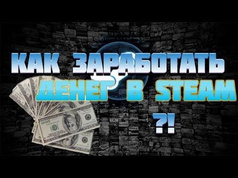 Как заработать в стиме деньги быстро 2000 рублей бесплатно